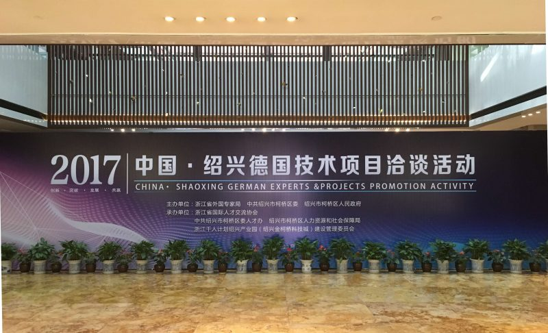 Shaoxing German Experts 2017 Event Banner